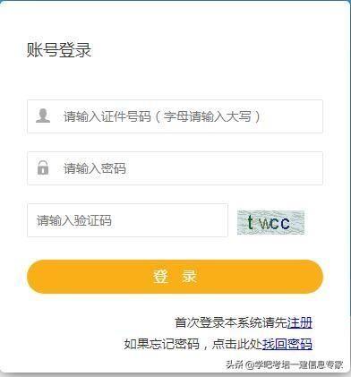 2019江苏二建报名入口官网