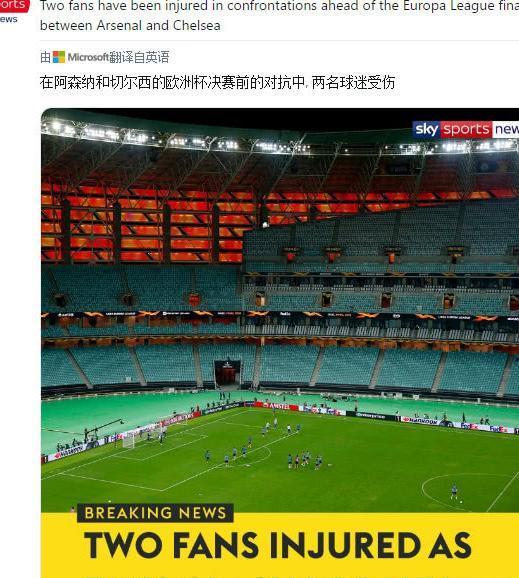球迷先热场?阿森纳与切尔西球迷发生冲突,两位