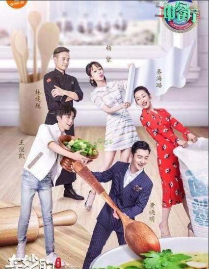 《中餐厅》:黄晓明当店长,王俊凯离开后,还有什么值得期待