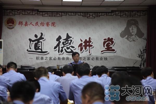 郏县检察院举办廉政专题党课增强干警自律意识
