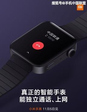 手表通话功能