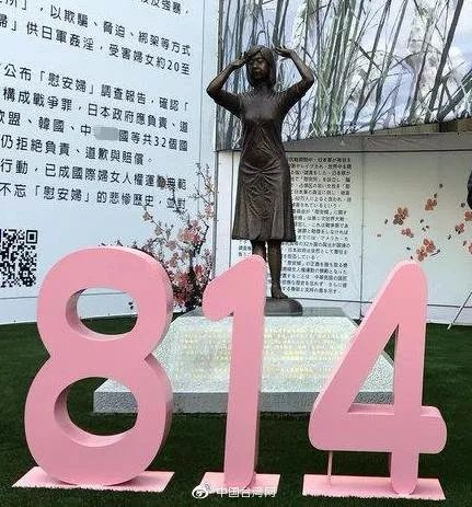 世界慰安妇日 马英九:台湾蔡英文当局为何闷不吭声!