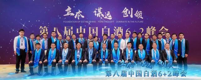"""中国白酒第八届6+2峰会:王耀说行业新常态有""""五新"""