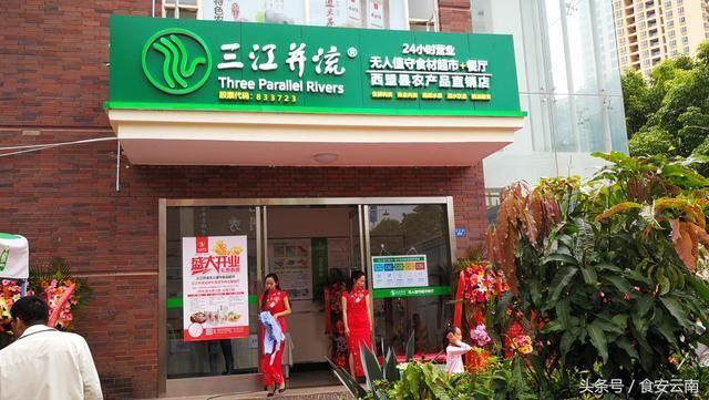 国内 正文  食安云南昆明6月2日电(记者 刘科林)6月2日,位于昆明市图片
