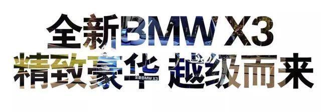 全新BMWX3连云港首发上市诚邀品鉴