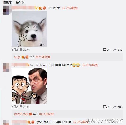 潘粤明手绘憨豆先生的图片,网友:简直是一位隐藏的画家!