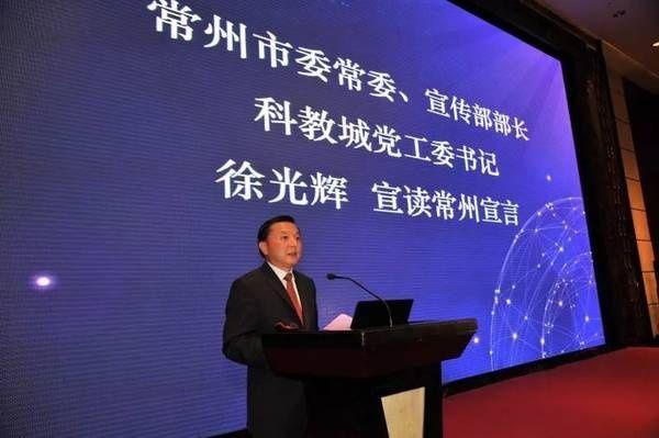 首届中国互联网知识产权大会在常州举行