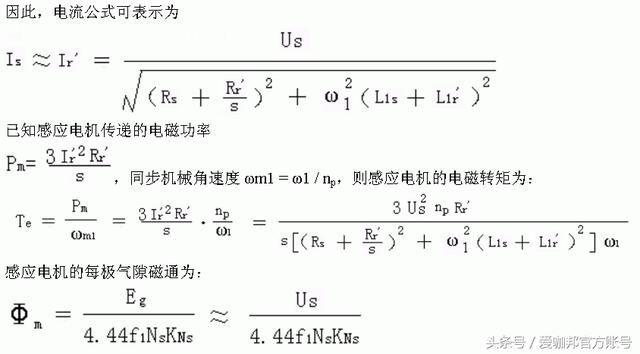 感应电机稳态模型:t型等效电路  感应电机稳态模型:简化等效电路