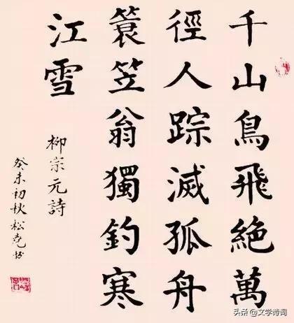 一天一首古诗词 | 唐诗,柳宗元《江雪》
