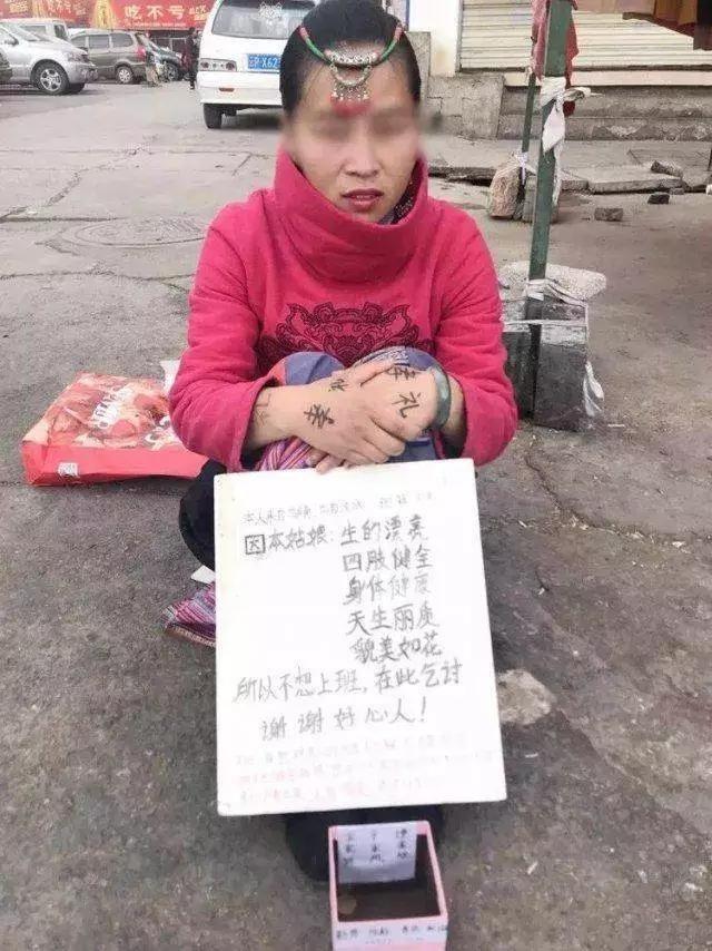 云南一女子街头乞讨:因我貌美如花,上班是不可能的!