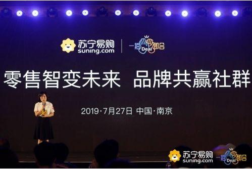 "<b>培养10万个月入过万推客,苏宁让社交电商朝""稳好快""推进</b>"