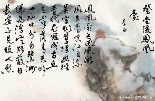 """凤凰台上凤凰游下句_李白的""""总为浮云能蔽日,长安不见使人愁。""""与王安石的""""不 ..."""