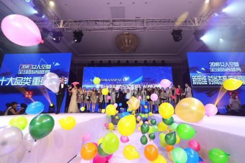 女人空间2018全球时尚盛典开幕,千人共赴时尚之约
