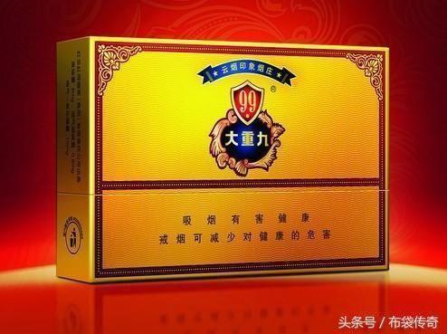 白中华烟价格表和-关注关注成功   去看看   中国驰名商标)红河卷烟总厂9利群(中国名牌