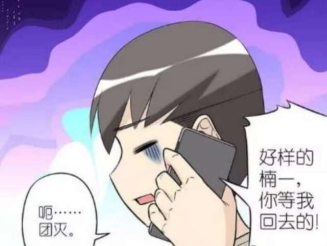 搞笑漫画:宝贝托付女神金鱼给楠一,全军覆没,楠三日月丸漫画狐图片