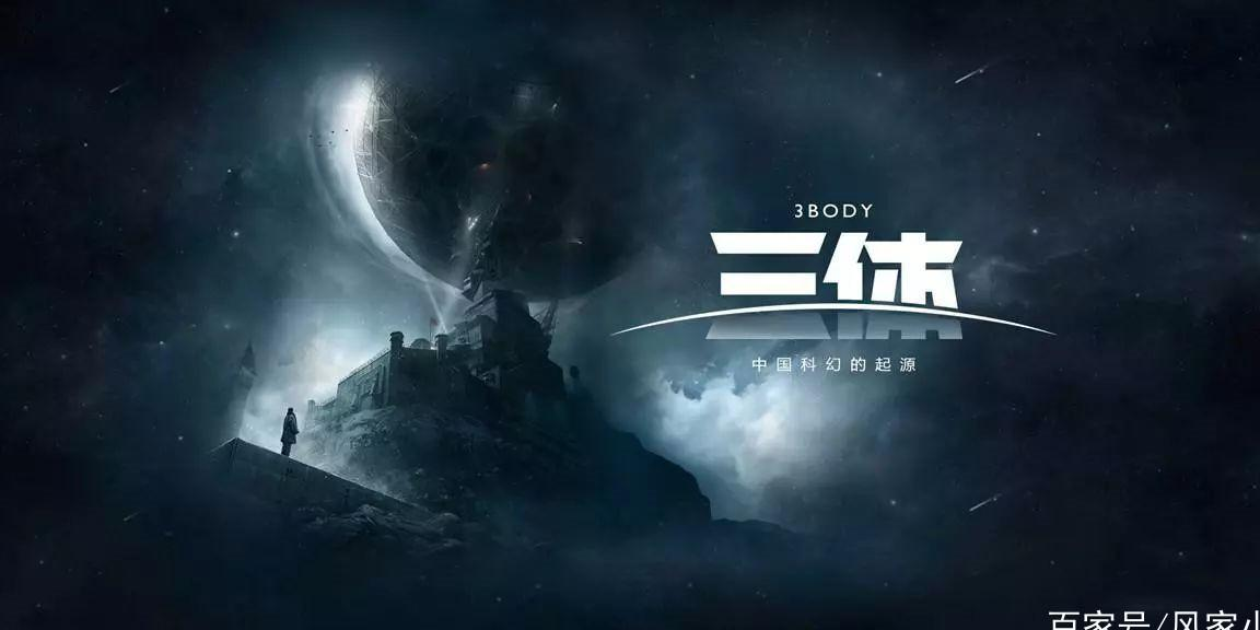 为什么《三体》不能让好莱坞拍,原作刘慈欣一语道破真相!
