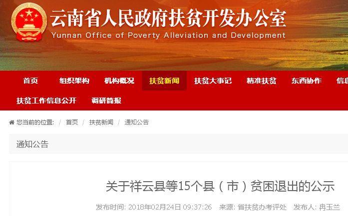 云南15个县拟退出贫困县序列,寻甸、石屏在列