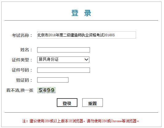 2017年北京二级建造师合格证书领取时间