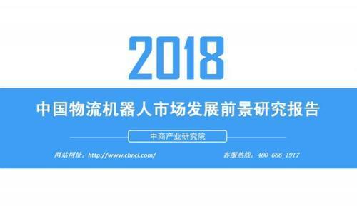 2018 年中国物流机器人市场发展前景研究报告(简版)