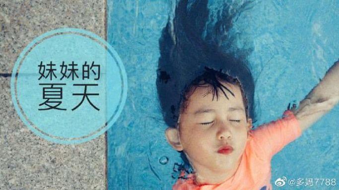孙莉晒多妹戏水照片,多妹变小美人鱼,被拍出海报既视感
