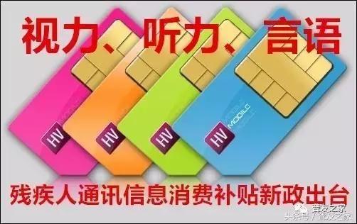 小将福利:中国残联等聋人发文,v小将聋人、蹴鞠漫画部门视障图片