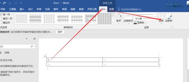 word给表格绘制文档对角线word表格内绘制斜线图片