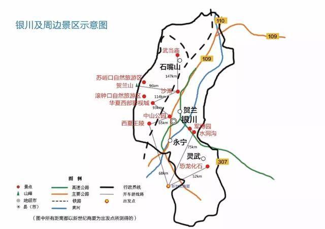 宁夏地区最新五一旅游手绘地图,想去哪儿就去哪!