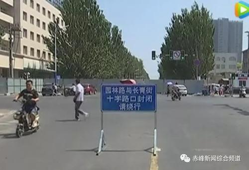 提醒丨赤峰这个路段封路施工