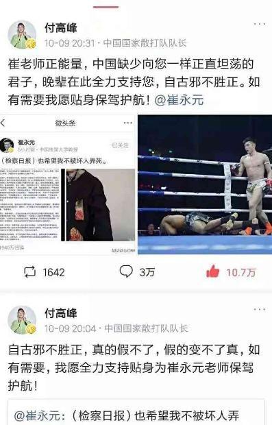 中国队长付高峰愿为崔永元当保镖,崔永远回应 已做好最坏打算