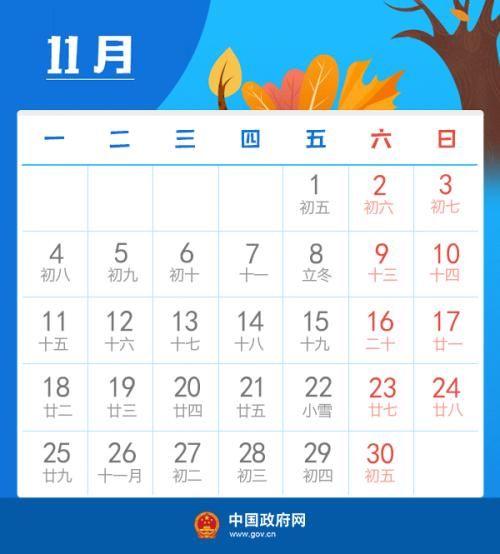 2019国庆加班几倍工资?2019法定节假日休假标准最新情况 附拼假13天攻略(3)