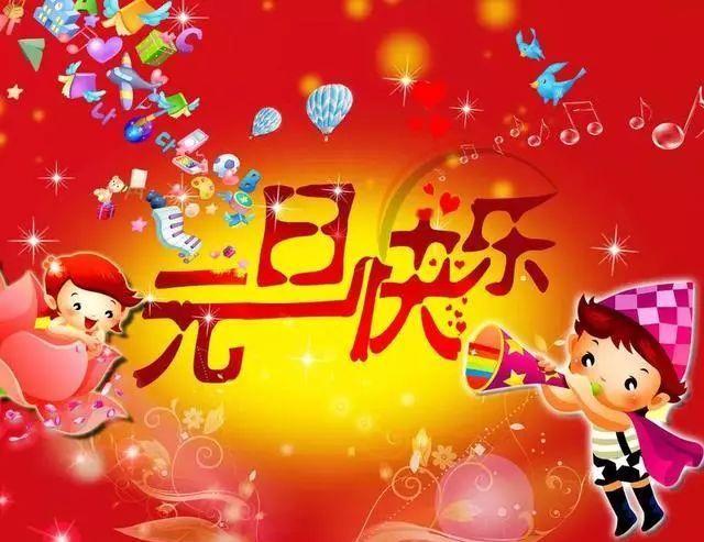 关于元旦节快乐的一些句子