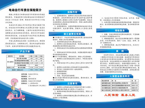 中国人民人保险股份有限公司