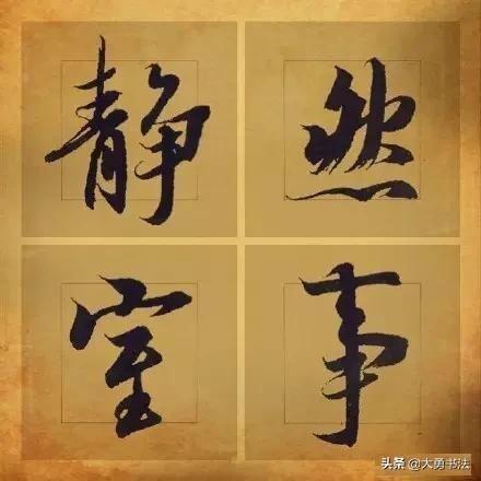 王羲之 兰亭序 中最漂亮的54个字,你一定的欣赏一下,书法欣赏图片