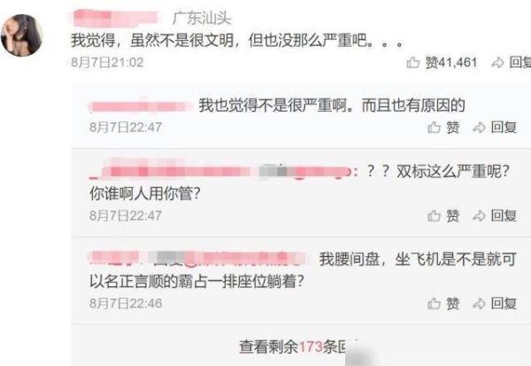 涂磊双脚蹬机舱道歉,背后另有隐情,公开承认自己人品经得起检验_365体育网投