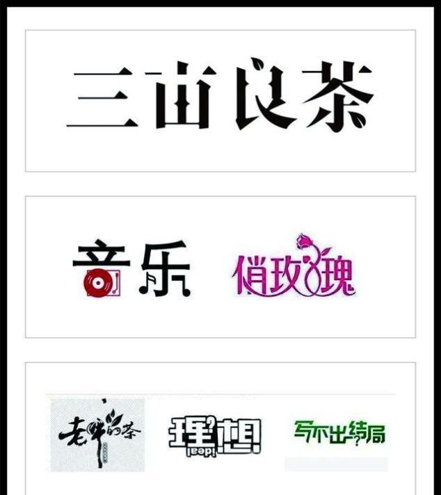 四步收藏值得法园林学习完成替换设计让刀光广州字体设计师助理图片