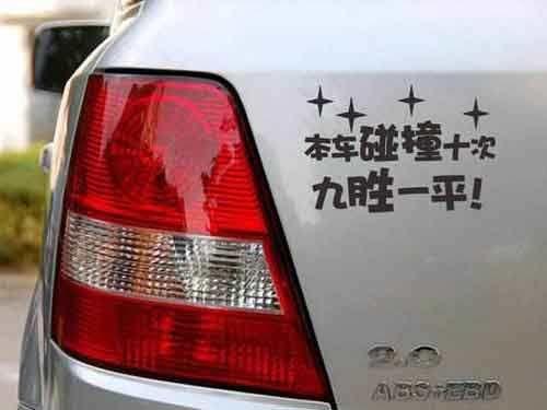 实拍汽车尾部各种搞笑个性贴纸,笑得根本停不下来!