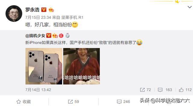 新款iPhone摄像头位置难看,罗永浩表示国产手机纷纷跟进