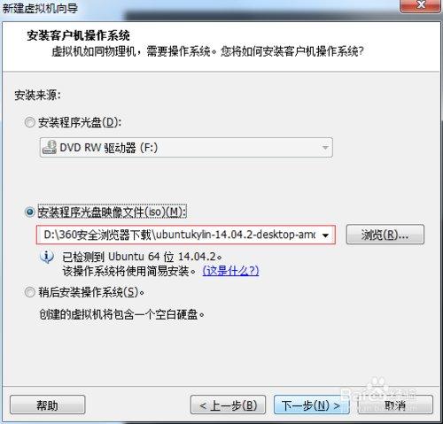 在虚拟机VMware Workstation中安装ubuntu14.