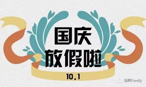 丹凤县幼儿园国庆,中秋节放假通知