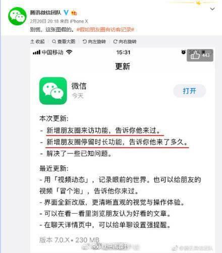微信辟谣朋友圈将新增访客记录:别慌,图是假的