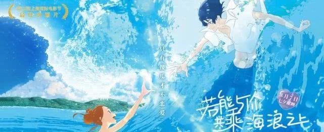 七夕情人节首选!奇幻爱情《若能与你共乘海浪之上》定档8月7日!