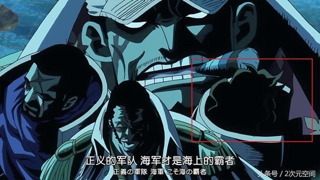 海贼王:对不上号的大将绿牛超级超级帅!你觉得