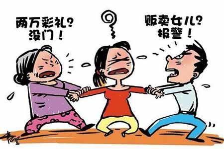 彩礼超2万构成贩卖妇女罪,该村规有法律效力吗?