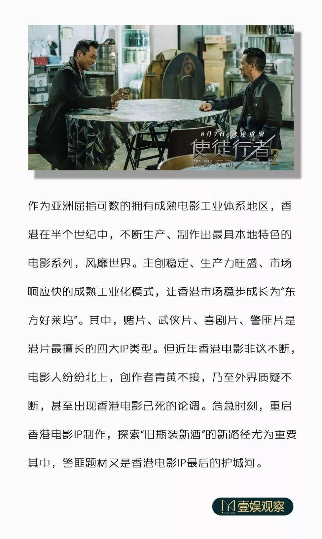 """从《使徒行者》系列看,香港电影IP""""自造""""的后二十年"""