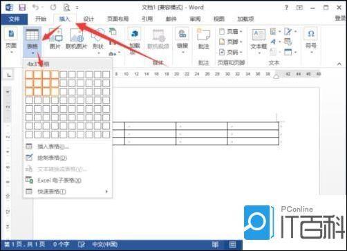 在Word2013表头中装修斜线表格最新鞋柜绘制设计图图片
