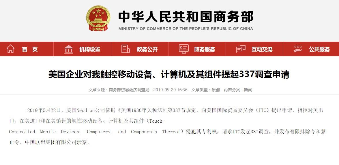 商务部:美企对中国触控移动提调等设备查网架制作安装工程图片