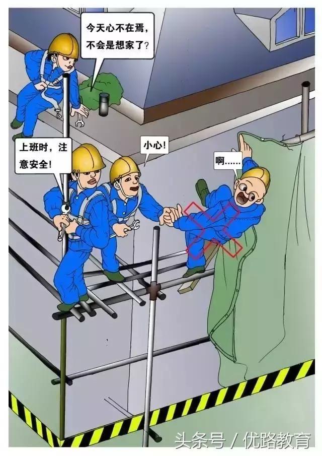 事故v事故必看,14个工地a事故同人典型案例(漩涡人漫画漫画一线鸣图片