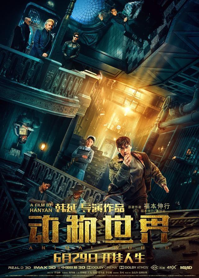 电影《动物世界》首映发布会,李易峰首度透露小丑形象