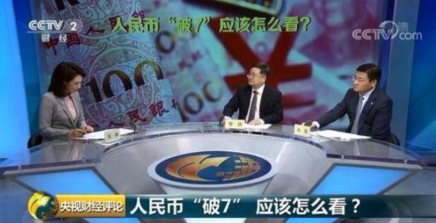 央视财经评论丨人民币汇率波动实属正常,何必闻7色变?