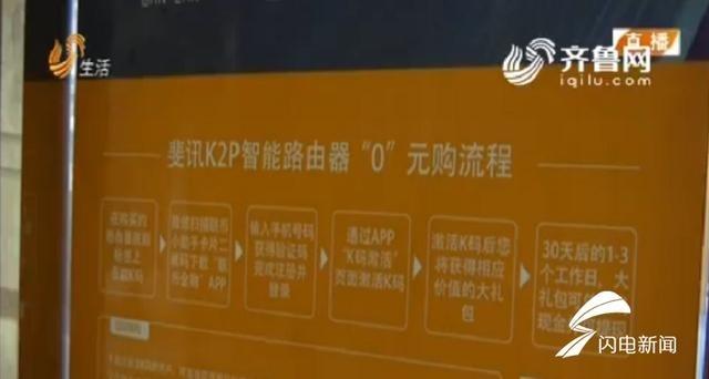 济南:0元购路由器装金融app理财存几十万提不出来